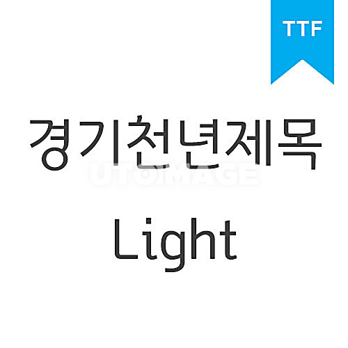 경기천년제목 LightTTF