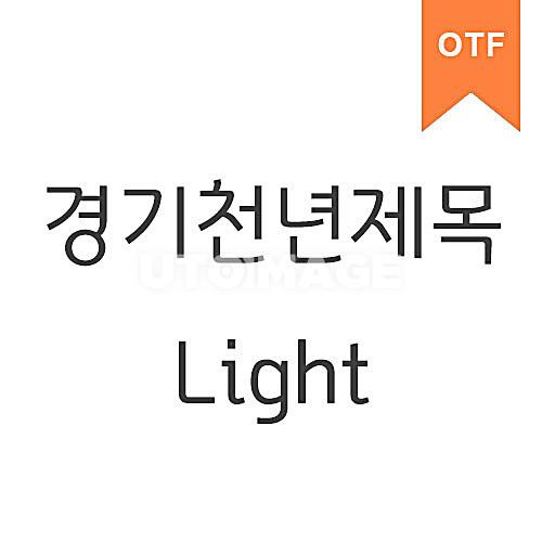경기천년제목 LightOTF
