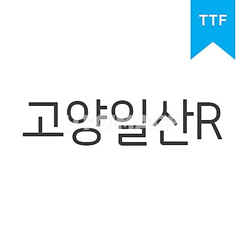 고양일산 RTTF
