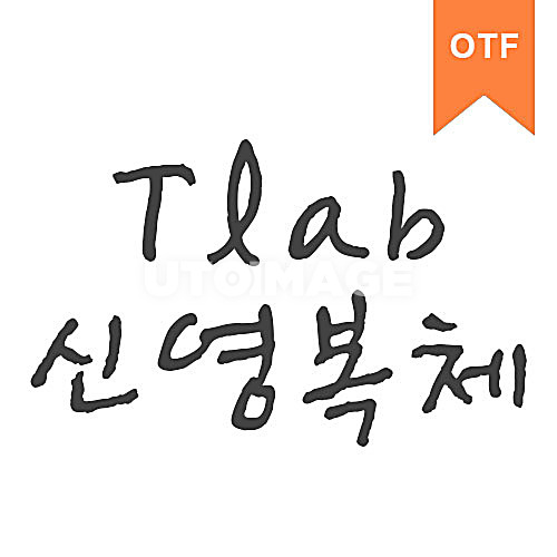 Tlab 신영복체OTF