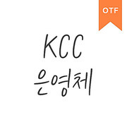 KCC 은영체OTF