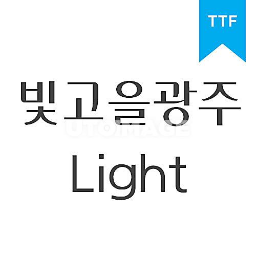 빛고을광주 LightTTF