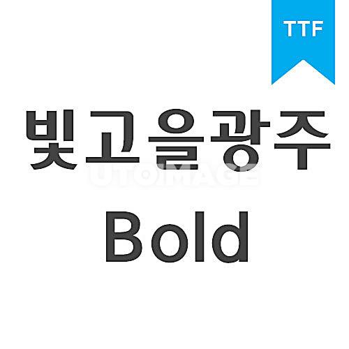 빛고을광주 BoldTTF