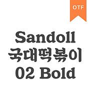 산돌 국대떡볶이 BoldOTF