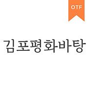 김포평화바탕OTF