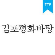 김포평화바탕TTF