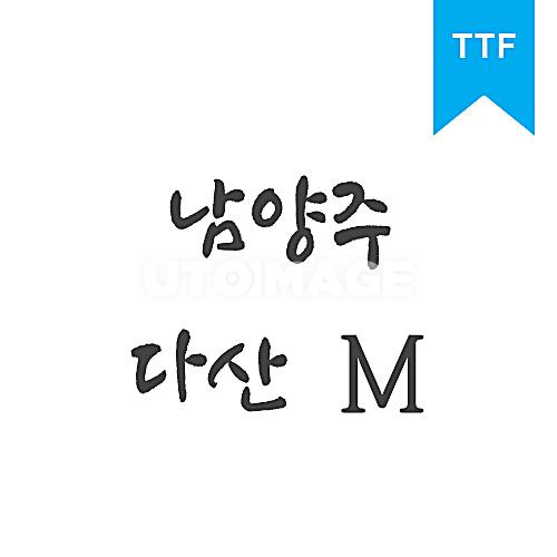 남양주다산 MTTF
