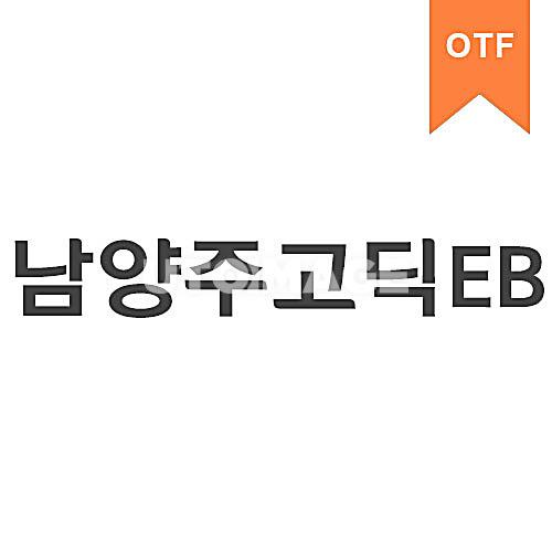 남양주고딕 EBOTF