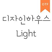 디자인하우스 LightOTF