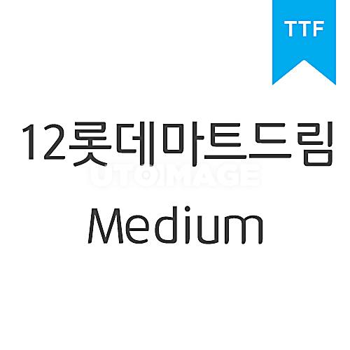 롯데마트드림 MTTF