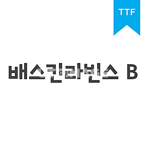 배스킨라빈스 BTTF
