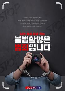 범죄신고포스터 016