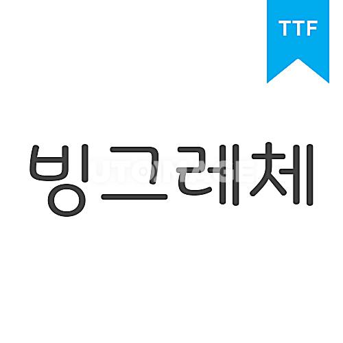 빙그레체 RTTF