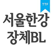 서울한강 장체 BlackTTF