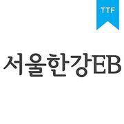 서울한강체 EBTTF