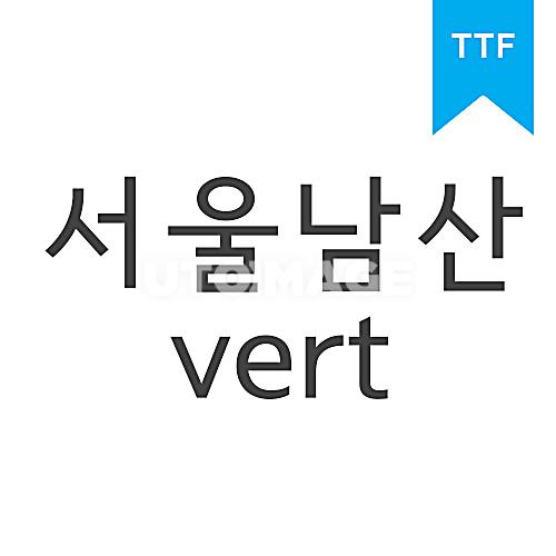 서울남산체 세로쓰기TTF