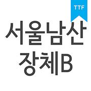 서울남산 장체 BTTF