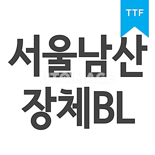 서울남산 장체 BlackTTF