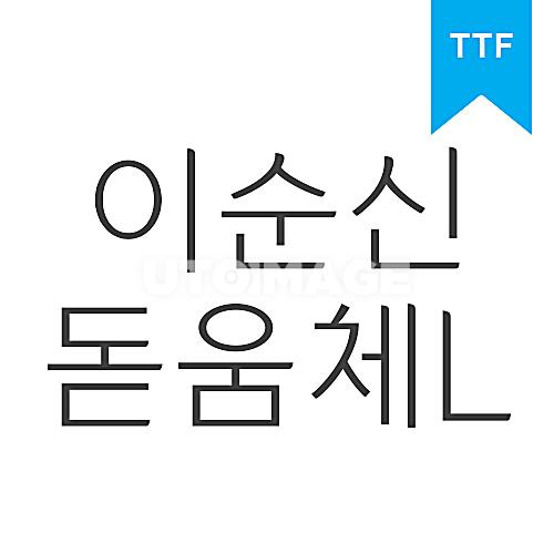 이순신 돋움체 LTTF
