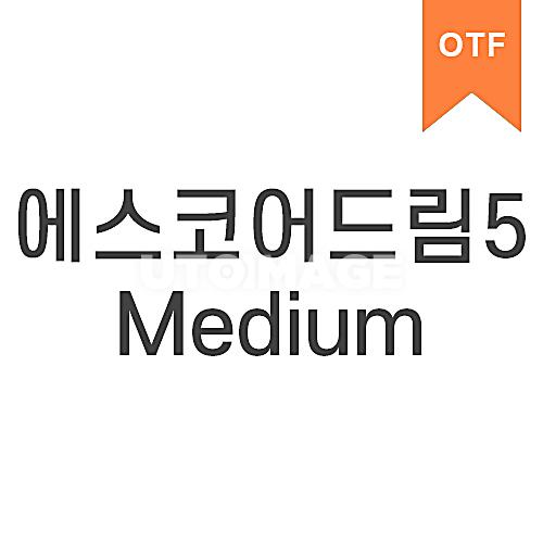 에스코어드림 5 MediumOTF