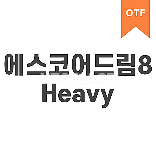 에스코어드림 8 HeavyOTF