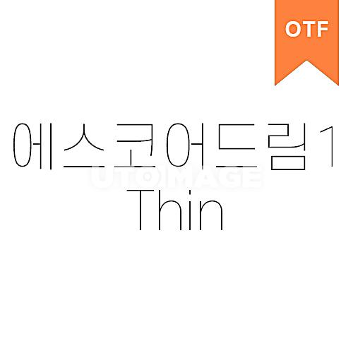 에스코어드림 1 ThinOTF