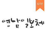 영남일보체OTF