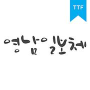 영남일보체TTF