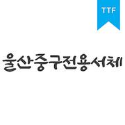 울산중구전용서체TTF