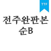 전주완판본 순체 BTTF