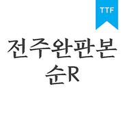 전주완판본 순체 RTTF