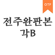 전주완판본 각체 BOTF