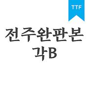 전주완판본 각체 BTTF