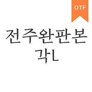 전주완판본 각체 LOTF