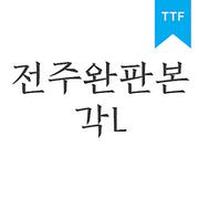 전주완판본 각체 LTTF