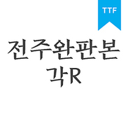 전주완판본 각체 RTTF