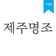 제주명조체TTF