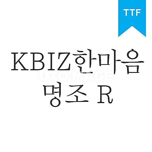 KBIZ 한마음 명조체 RTTF