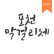 포천 막걸리체OTF