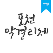 포천 막걸리체TTF