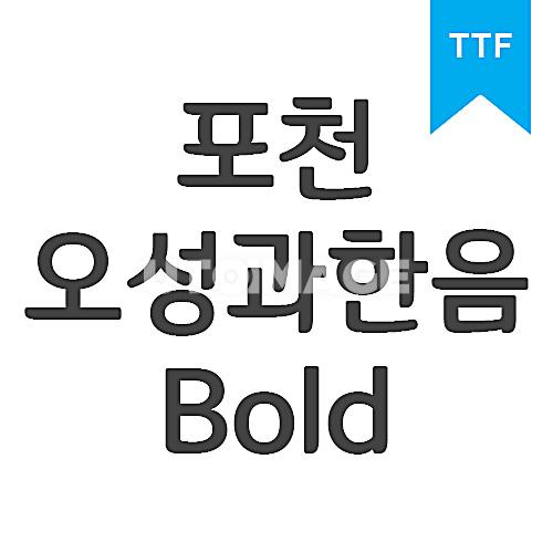 포천 오성과 한음체 BTTF