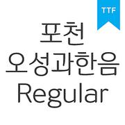 포천 오성과 한음체 RTTF