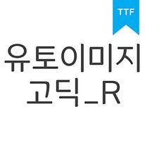 유토이미지 고딕 RTTF