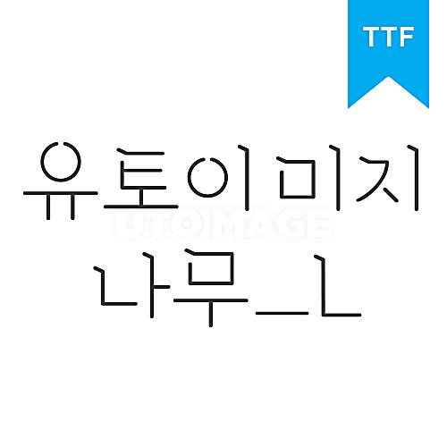 유토이미지 나무 LTTF