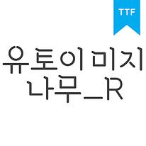 유토이미지 나무 RTTF
