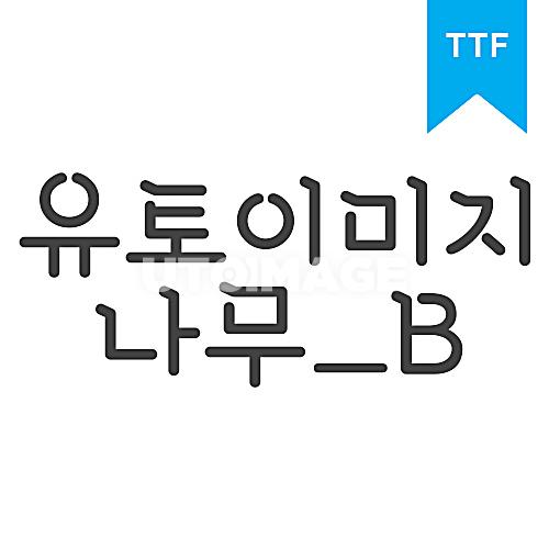유토이미지 나무 BTTF