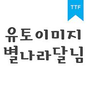 별나라달님체TTF