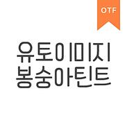 봉숭아틴트체OTF