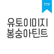 봉숭아틴트체TTF