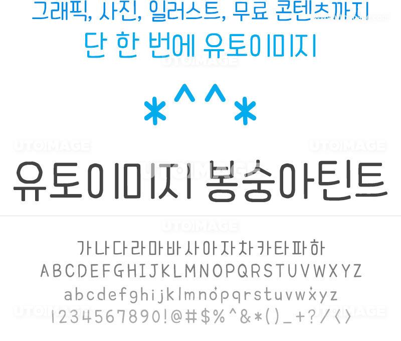 UTOIMAGE_유토이미지봉숭아틴트_TTF